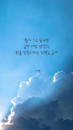 내가 젤 중요허지 Good Vibes Quotes, Wise Quotes, Famous Quotes, Words Quotes, Wise Words, Inspirational Quotes, Sayings, Pretty Words, Cool Words