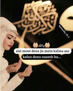 U-HAN ameen Eid Quotes, Allah Quotes, Muslim Quotes, Girly Quotes, Religious Quotes, Spiritual Quotes, Best Friend Quotes For Guys, Love Husband Quotes, I Love You Quotes