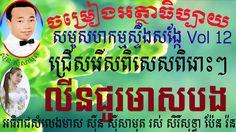 ចម្រៀងអត្ថាធិប្បាយ Sin Sisamuth Song Commentary Collection | Steung Sang...