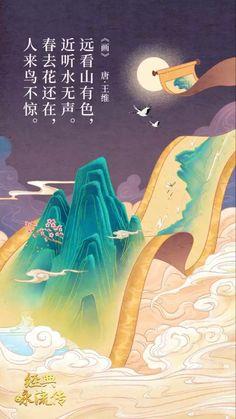 經典永流傳 第二季第四期海報 Chinese Theme, Flat Design, Apartment Design