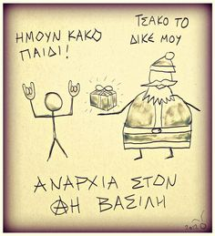 28 Ideas Quotes Greek Christmas For 2019 Valentine's Day Quotes, Dream Quotes, New Quotes, Happy Quotes, Book Quotes, Life Quotes, Funny Greek Quotes, Funny Quotes About Life, Greek Christmas