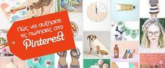 Πώς να αυξήσετε τις πωλήσεις σας μέσω Pinterest