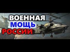 Военная мощь России. Обзор  суперсовременного и супермощного вооружения