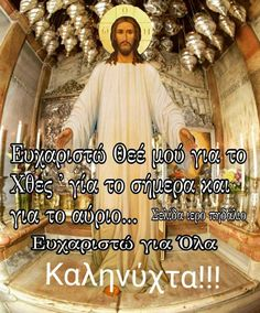 Christian Faith, Good Night, Quotes, Saints, Nighty Night, Quotations, Good Night Wishes, Quote, Shut Up Quotes