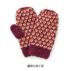 zakka collection [雑貨コレクション]|レトロな模様パターンでほっこりかぎ針編みミトンの会(6回限定コレクション)|フェリシモ
