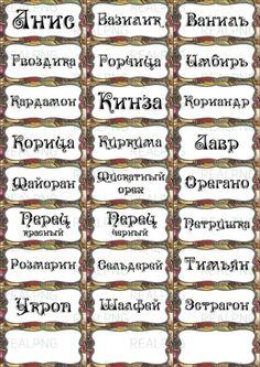 бирка, этикетка, шаблон, для специй, надписи, скачать, готовые