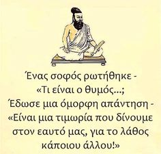 Θυμός Insirational Quotes, Text Quotes, Funny Quotes, Life Quotes, Religion Quotes, Big Words, Lol So True, Greek Quotes, Good Morning Quotes