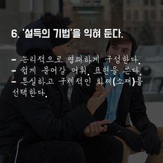 문장력을 키우는 10가지 방법 Korean Quotes, Good Sentences, Water House, Learn Korean, Idioms, Proverbs, Cool Words, Life Hacks, Presentation