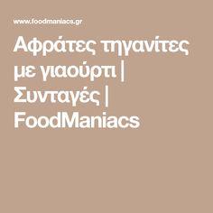 Αφράτες τηγανίτες με γιαούρτι | Συνταγές | FoodManiacs