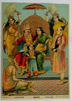 India Antique Ravi Varma Lithograph / Indra Kacheri #563