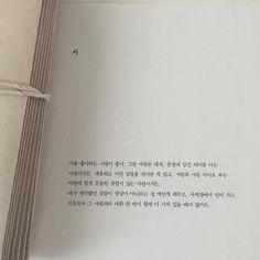 새롭게 준비하고 있는 산문집.. #여운 Wise Quotes, Inspirational Quotes, Neon Quotes, Korean Quotes, Learn Korean, Typography, Lettering, Book 1, Sentences