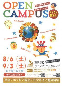 オープンキャンパス 8月6日(土) 11:00~13:00 今回の講師はマーク先生! 語学留学に興味のある方はぜひ来たほうがいい! 英語ができなくても大丈夫!参加しよう! #専門学校 www.life.ac.jp/opencampus