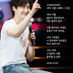 Lee JongSuk @ iG update. 2016/10/23 photo: Taiwan FM. 2016/10/22.  이건 정말 덕후(=나)의 마음인데...😂 고마워💫  Trans: Me...You / Na Tae Joo Poet  How much I like you, You don't need to know.  My love for you, Is only known to myself.  How I miss you, Is also only known to myself  Now, even without you, I still like you  #leejongsuk #이종석 #李鍾碩 #李钟硕 #イジョンソク #jongsuk #jongsuk0206
