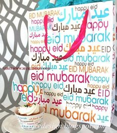 "Happy Eid Font Gift Bags - Large 10""x13"" Font Eid Gift Bag - Ramadan and Eid Gifts"