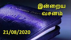 இன்றைய வசனம் [21/08/2020]/Today Bible Verse/Tamil Bible Verse/Whom God l... Bible Reading For Today, Bible Verse For Today, Verse Of The Day, Powerful Bible Verses, Best Bible Verses, Bible Quotes, Psalm 143 8, Psalms, Bible Words In Tamil
