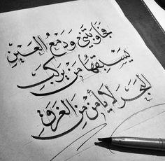 """arab-quotes: """""""" جَاءَتْ مُعَذِبَتِي فِي غَيْهَب الغَسَقِ كَأَنَّهَا الكَوْكَبُ الدُرِيُّ فِي الأُفُقِ فَقُلْتُ نَوَّرْتِنِي يَا خَيْرَ زَائِرَةٍ أَمَا خَشِيتِ مِنَ الحُرَّاسِ فِي..."""