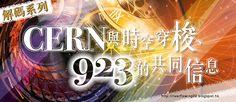 . 2010 - 2012 恩膏引擎全力開動!!: 解碼系列:CERN與時空穿梭、923的共同信息