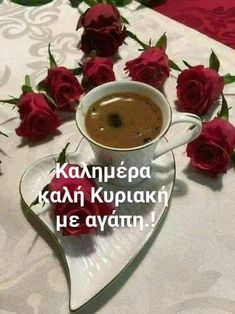 Good Night, Good Morning, Birthday Wishes, Tableware, Pink Roses, Greek, Celebrities, Gifts, Beautiful