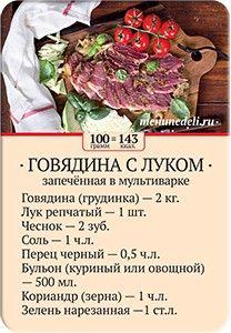 Карточка рецепта Говядина с луком, запеченная в мультиварке