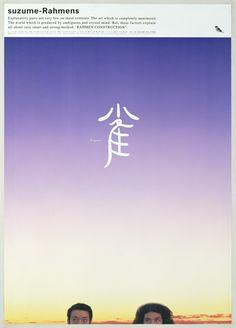 :: Good design company :: Graphic Design Posters, Graphic Prints, Poster Prints, Design Elements, Design Art, Japanese Typography, Typographic Logo, Japanese Graphic Design, Packaging Design Inspiration