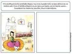 συναι2 Books To Buy, Kindergarten, Kids Rugs, Education, Blog, Counselling, Home Decor, Decoration Home, Kid Friendly Rugs