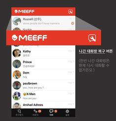 미프 디자인 작업이야기 – 나간대화방 복구 및 새기능 몇가지   Yoo Min-jung