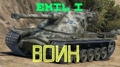 Мир танков.Воин на EMIL I🚤🚘🚗🚖🚕📣!!!
