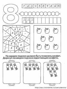 Счет Kindergarten Math Activities, Kindergarten Worksheets, Preschool Activities, Preschool Painting, Math Sheets, Simple Math, Learning Numbers, Math For Kids, Math Lessons
