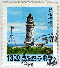 Republic of China.  LIGHTHOUSE TYPE OF 1989.  PEN CHIA YU. Scott 2819  A612, Issued 1992 May 20, Lithogravured, Perf. 13 1/2, Wmk323, 13.