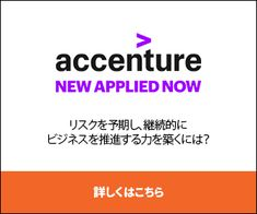 バナー広告 accenture Banner, Advertising, How To Apply, Banner Stands, Banners