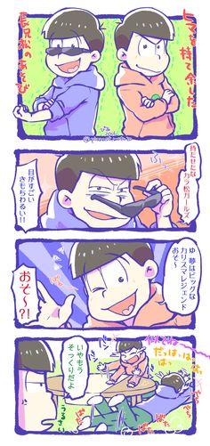 おそ~ Ichimatsu, Howls Moving Castle, Anime Characters, Fictional Characters, Kingdom Hearts, Spirit Animal, One Pic, Brother, Pokemon