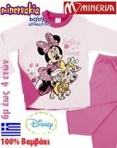 minervakia - disney παιδικά εσώρουχα Kids Pajamas, Pyjamas, Disney, Crop Tops, Women, Fashion, Vest Coat, Moda, Fashion Styles