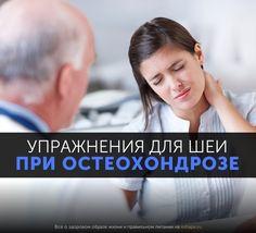 упражнения для шеи при остеохондрозе шейного отдела позвоночника