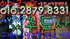 ▶히어로게임 ▶허니게임 ▶일레븐게임 ▶땡큐게임 ▶신게임 ▶놀토게임 ▶비비게임 ▶온라인바둑이 ▶넷마블 ▶피망 ▶추천인 추도사  ▶카톡 v7v7  히어로게임,허니게임,땡큐게임,바둑이게임,일레븐 게임,일레븐바둑이,한게임,피망,  넷마블,한게임바둑이,넷마블바둑이,온라인바둑이,피망바둑이,일레븐게임바둑이  허니게임 이 히어로게임 으로 바뀌었습니다.  ━▷▶추천인 : 추도사(카톡v7v7) // 문의 ☎ o1o.2879.8331 히어로게임   히어로게임 본사직영 안전 튼튼 최고조건분양  3.3%로 인하  24시 운영 중입니다. 총판 매장 문의 환영