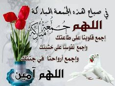 Sunday Morning Quotes, Good Morning Greetings, Dua In Arabic, Arabic Quotes, Islamic Images, Islamic Pictures, Juma Mubarak Images, Good Morning Arabic, Blur Background Photography
