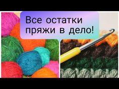 Из остатков пряжи свяжем ковер! МК на интересный узор.Каждую ниточку в дело! - YouTube Crochet Hats, Make It Yourself, Youtube, Knitting Hats, Youtubers, Youtube Movies