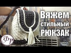 Backpack of knitting yarn. Part How to tie a backpack crochet? Knitting Videos, Knitting Yarn, Crochet Pillow Pattern, Crochet Patterns, Crochet Purses, Crochet Lace, Crochet Backpack, Crochet T Shirts, Bag Pattern Free