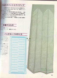Lace punch card