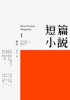 Creative Japanese, Design, Short, Fiction, and - image ideas & inspiration on Designspiration Pixel Poster, Dm Poster, Poster Layout, Book Layout, Ästhetisches Design, Buch Design, Japan Design, Layout Design, Design Ideas