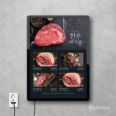 요즘같은 장마철에 더욱 돋보일 LED라이트패널 인테리어 효과는 덤♥ 비즈하우스에서는 나도 디자이너 나만의 셀프 디자인 레시피, 비즈하우스 / #LED #라이트패널 Korean Bbq Menu, Butcher Shop, Food Packaging, Food Menu, Food Design, Editorial Design, Good Food, 7 Sins, Pork