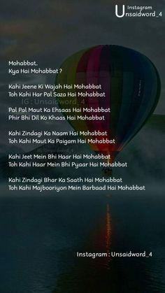 Mohabbat khuda or rashul se karne ka naam h mohabbat family se karne ka naam hai mohabbat Secret Love Quotes, First Love Quotes, Love Smile Quotes, Love Quotes Poetry, True Feelings Quotes, Love Quotes In Hindi, True Love Quotes, Love Quotes For Him, Reality Quotes