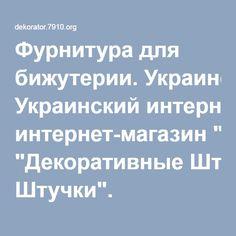 """Фурнитура для бижутерии. Украинский интернет-магазин """"Декоративные Штучки""""."""