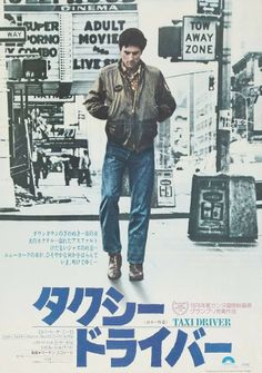 """Japanese movie poster for """"Taxi Driver"""""""