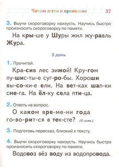 Russian Lessons, Education, School, Russian Language, Schools, Teaching, Onderwijs, Learning