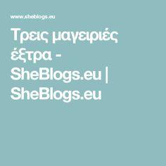 Τρεις μαγειριές έξτρα - SheBlogs.eu   SheBlogs.eu Make It Simple, Easy