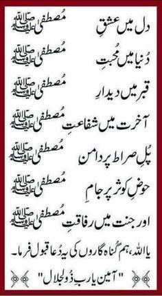 Urdu Quotes Islamic, Islamic Teachings, Islamic Messages, Islamic Inspirational Quotes, Islamic Dua, Duaa Islam, Islam Hadith, Islam Quran, Alhamdulillah