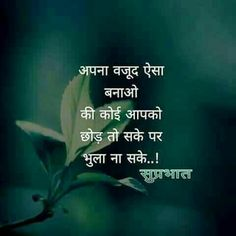 Morning Quotes Images, Morning Greetings Quotes, Good Morning Messages, Good Morning Wishes, Good Morning Images, Good Morning Quotes, Marathi Love Quotes, Love Quotes In Hindi, Best Love Quotes