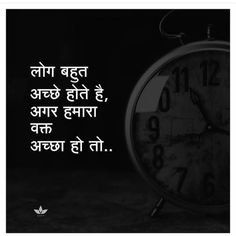 Hindi Motivational Quotes, Inspirational Quotes in Hindi - Brain Hack Quotes Marathi Love Quotes, Hindi Quotes Images, Inspirational Quotes In Hindi, Hindi Words, Gujarati Quotes, Motivational Quotes, Friendship Quotes In Hindi, Hindi Quotes On Life, Life Quotes