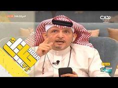 #حياتك44 | عتاب هاني الغامدي لساير النهار على تصرفه في بروفايلك - YouTube