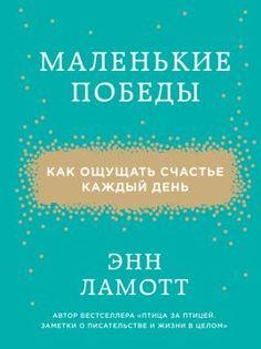 Маленькие победы. Как ощущать счастье каждый день Good Books, Books To Read, My Books, Psychology Books, Reading Challenge, Film Books, What To Read, Life Motivation, Self Development